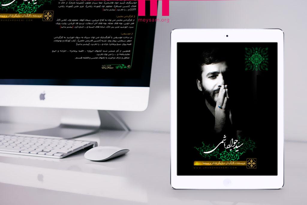 طراحی وبسایت سیدجواد هاشمی