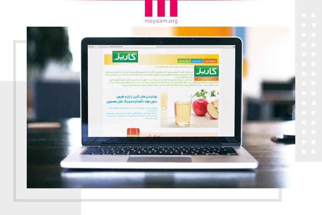 طراحی وبسایت کاریز وابسته به شرکت مانی