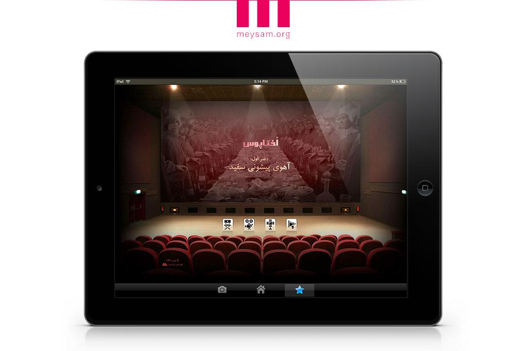 طراحی وبسایت فیلم سینمایی اختاپوس