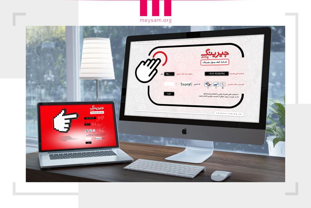 طراحی بخش شارژ کیف پول وبسایت جیرینگ